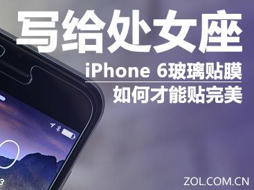iPhone6贴膜如何才能贴完美