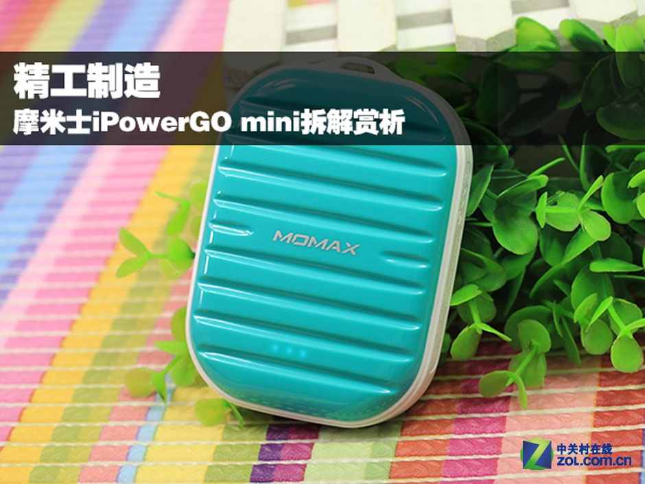 摩米士iPowerGO mini拆解赏析