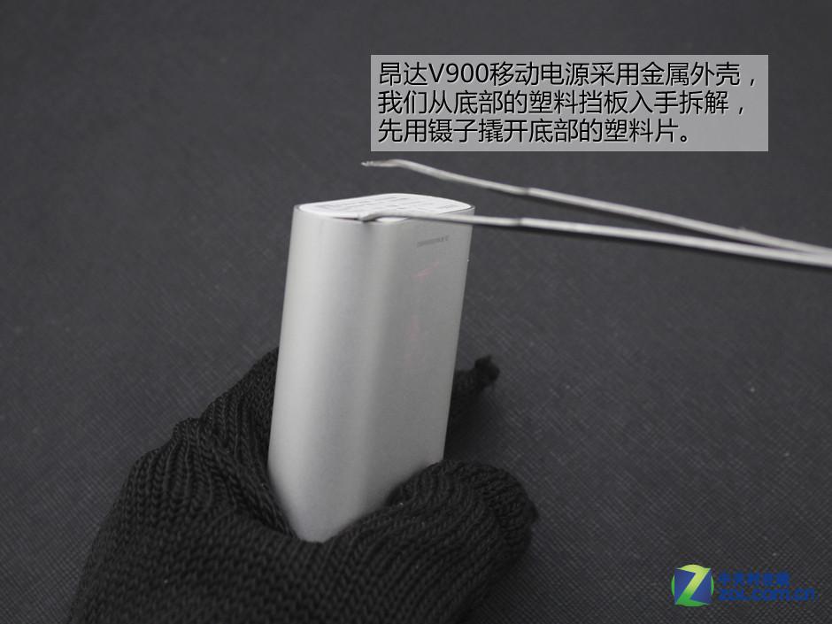 昂达V900移动电源拆解图赏