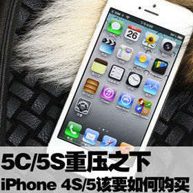5c/5s重压之下 iPhone 4s/5该要如何买