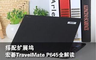 搭配扩展坞 宏碁TravelMate P645全解读